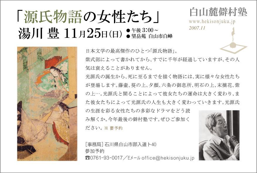 『源氏物語の女性たち』