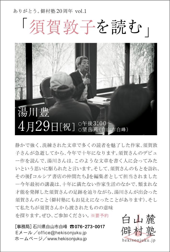 『須賀敦子を読む』