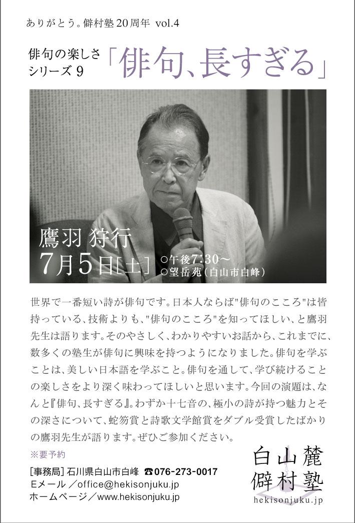 『俳句の楽しさシリーズ9』