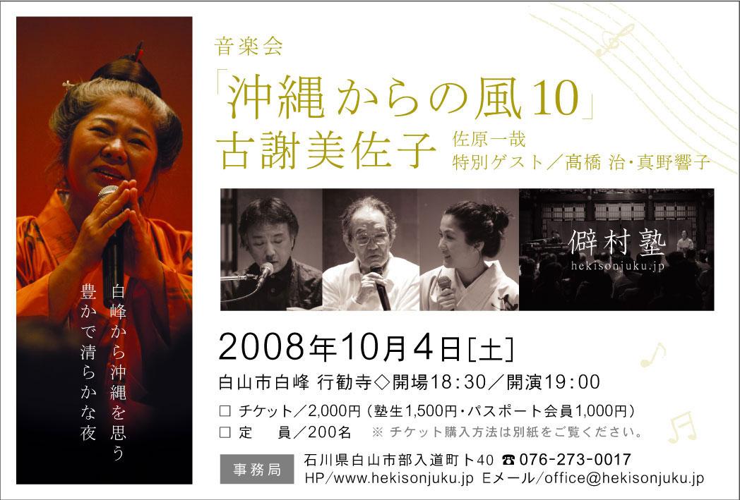 『沖縄からの風10』