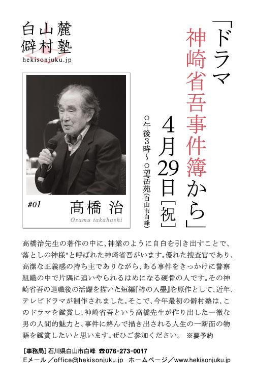 『神崎省吾事件簿から』