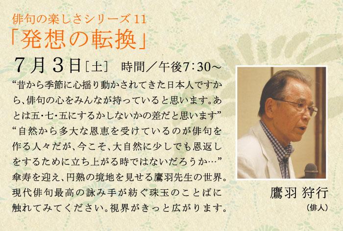 『俳句の楽しさシリーズ11』