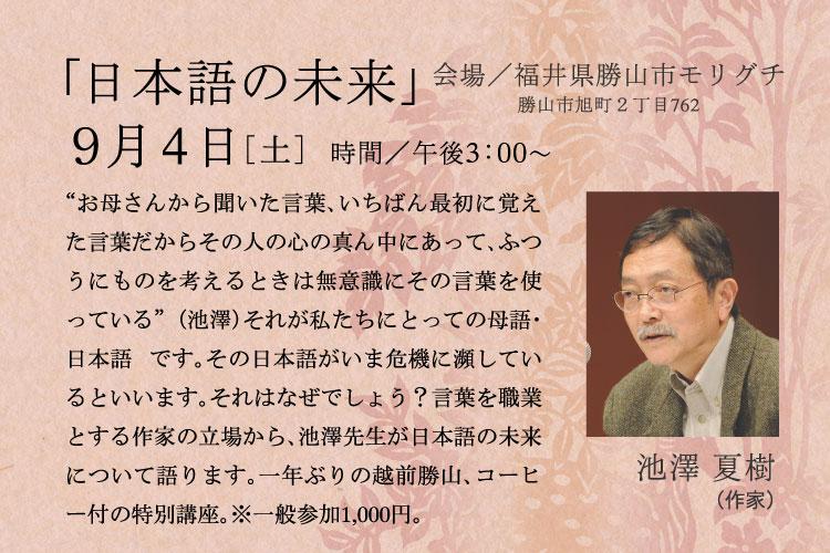 『日本語の未来』
