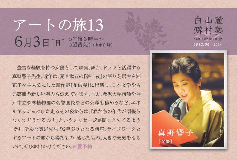 『アートの旅13』