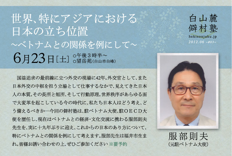 『世界、特にアジアにおける日本の立ち位置』