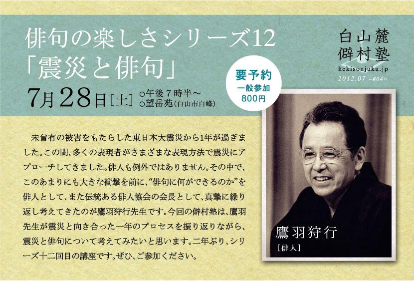 『俳句の楽しさシリーズ12』