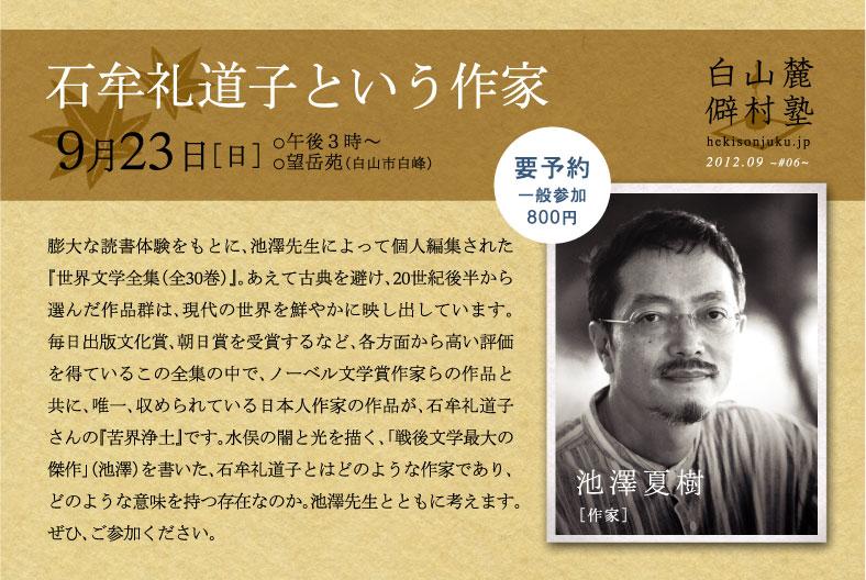 『石牟礼道子という作家』