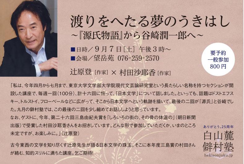 『源氏物語」から谷崎潤一郎へ』