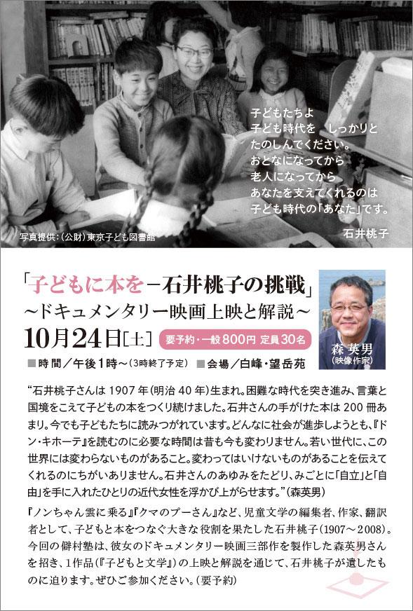 『石井桃子の挑戦』